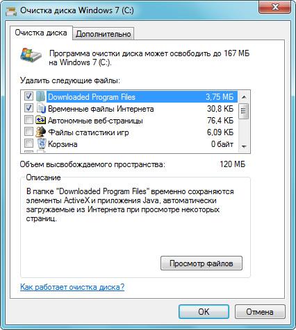 Программа для очистки компьютера от мусора для windows 7