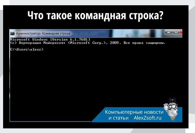 Что такое командная строка в Windows
