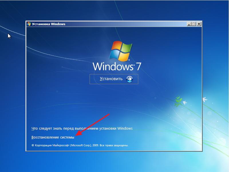 Windows 7 как восстановить загрузчик