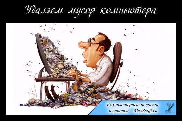 Удаляем лишний мусор с компьютера
