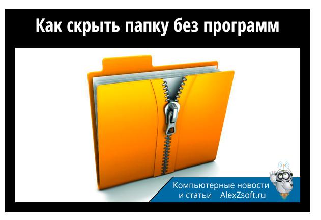 Как скрыть папку без программ