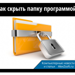 Как скрыть папку программой