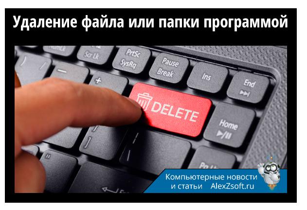 Удаление файла или папки программой