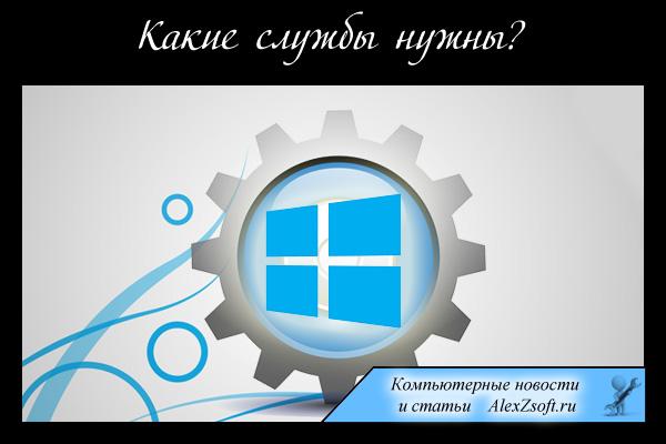 Какие службы в Windows нужны