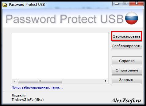 Программа пароль на папку