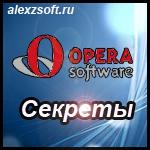 Инструкция Opera