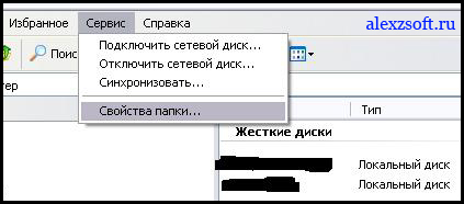 восстановление ассоциации файлов