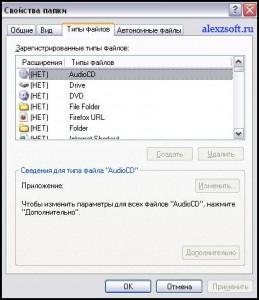 ассоциация файлов