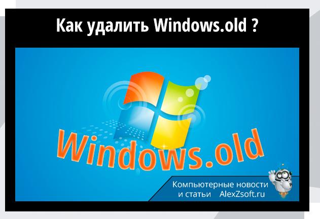 Как удалить Windows.old