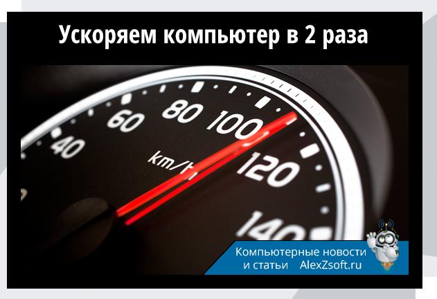 Ускоряем компьютер в 2 раза