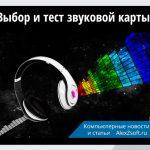 Выбор и тест звуковой карты
