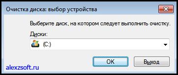 Удаление предыдущий установки Windows, папок Windows old