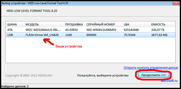 Программа для низкоуровневого форматирования жесткого диска