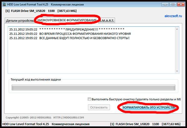 Программа для полного форматирования жесткого диска