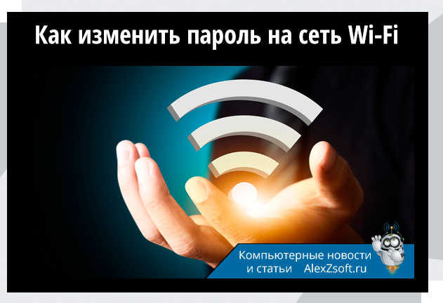 Как изменить пароль на сеть Wi-Fi