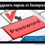 Как удалить пароль от Касперского?