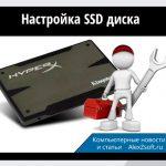 Настройка SSD диска