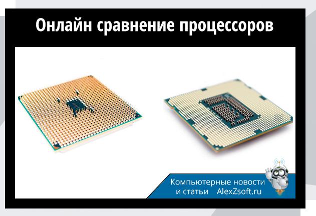 Онлайн сравнение процессоров