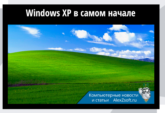 Windows XP в самом начале