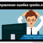 исправление ошибки spoolsv.exe