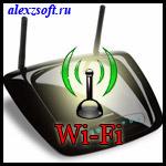 изменить пароль на сеть Wi-Fi