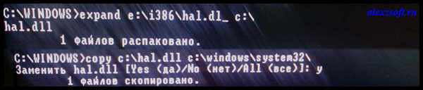 Hal dll отсутствует или поврежден Windows XP