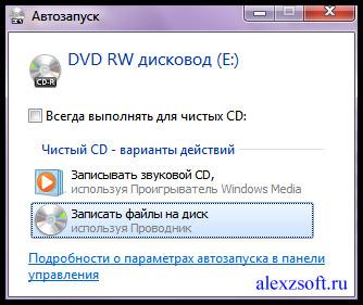 автозапуск диска для записи