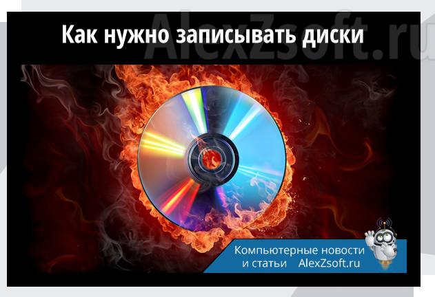 как нужно записывать диски