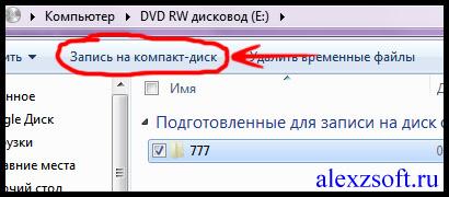 как записать на диск файлы с компьютера