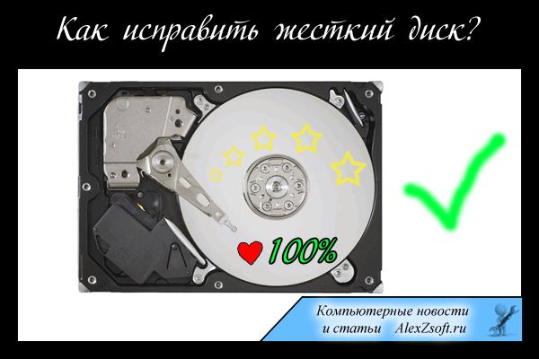 Программа для тестирования жестких дисков