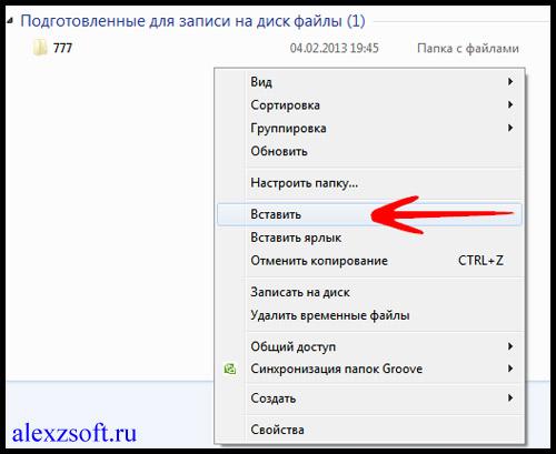 вставка файлы для записи на диск