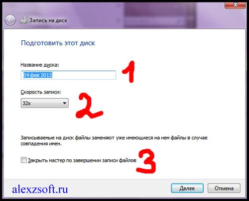 Запись файла или папки на диск