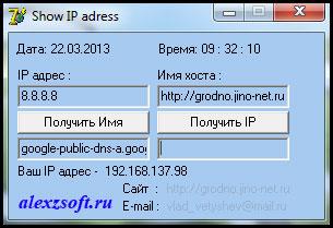 Имя компьютера по ip адресу
