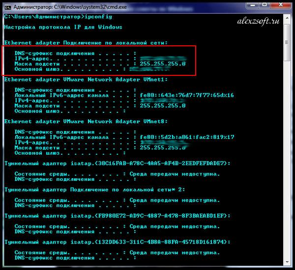 ip.adres комапьютера