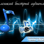 бесплатный маленький аудиоплеер