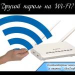 Как изменить пароль на wi-fi в роутере