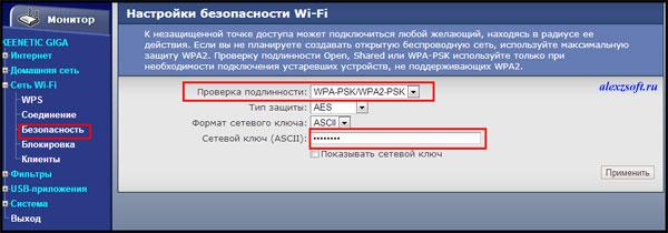 как поменять пароль на вай фай