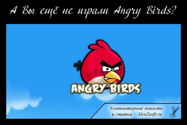 Энгри Бердс