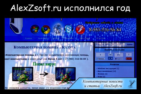AlexZsoft.ru год