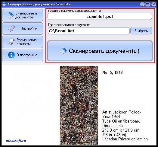 Программа для сканирования документов Scanlite
