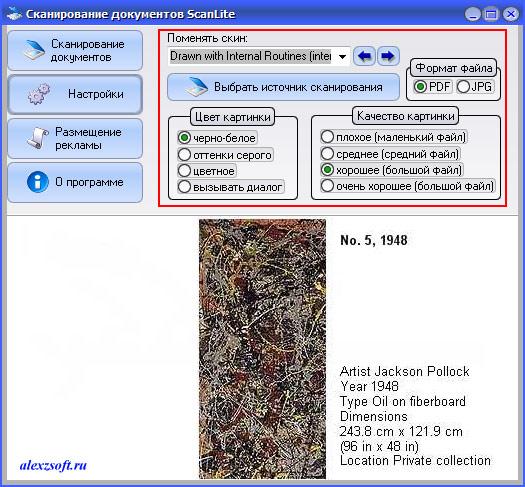 Программа для сканирования документов scan-lite