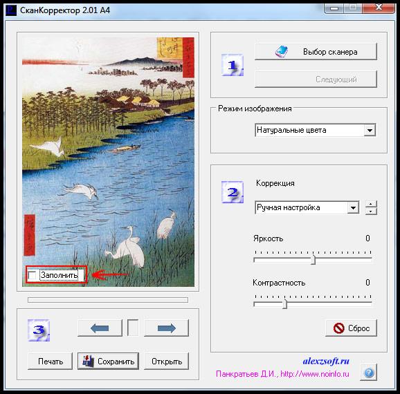 Бесплатная программа сканирования scankorrector