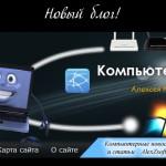 Компьютерный блог