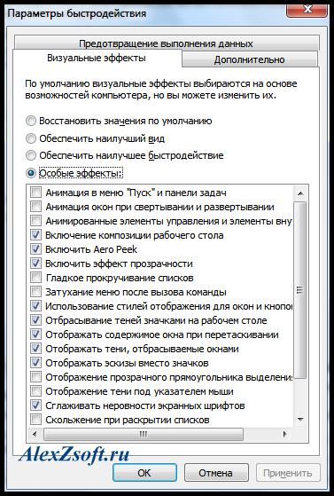 как оптимизировать работу компьютера windows 7