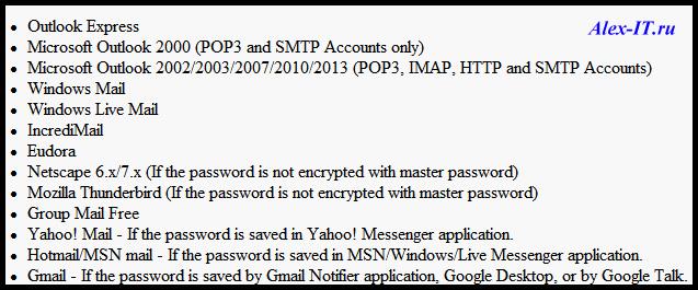 Вытаскивание паролей из почт