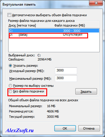 Фаил подкачки Windows 7