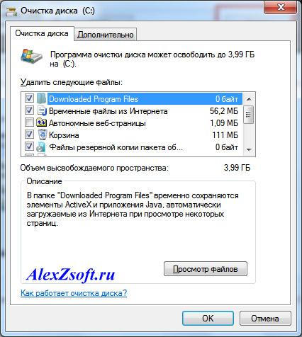 Выбор файлов для очистки