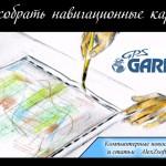 Как собрать (склеить) навигационные карты