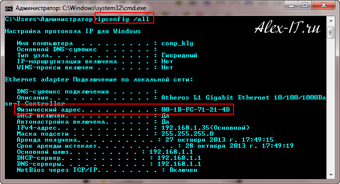 ipconfig_all