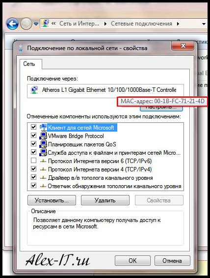 как узнать mac адрес компьютера